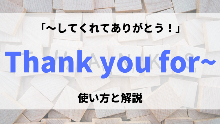 Thank you for~「~してくれてありがとう!」の使い方と解説